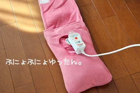 エコゆ〜湯