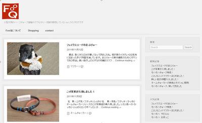 FooQ ショップブログ