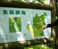 生田緑地 地図